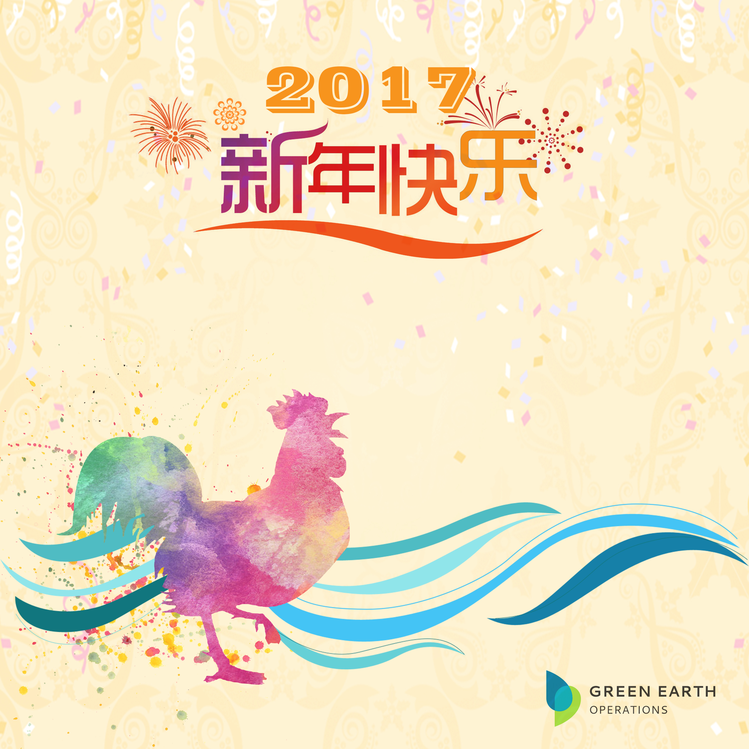 2017 GEO New Year Card_CN